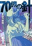 70億の針 1 (1) (MFコミックス フラッパーシリーズ)