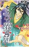 センゴク男子花の乱 1 (プリンセスコミックス)