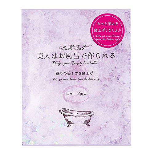 美人は風呂で作られる バスソルト スリープ美人 ノルコーポレーション OBBZN0105