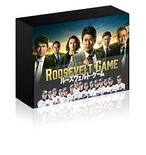 ルーズヴェルト・ゲーム <ディレクターズカット版> Blu-ray BOX