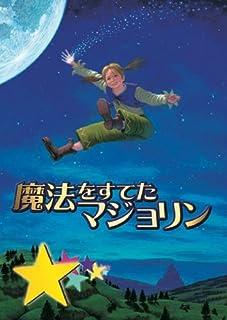 劇団四季 ファミリーミュージカル 魔法をすてたマジョリン [Blu-ray]