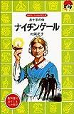 ナイチンゲール (講談社 火の鳥伝記文庫)