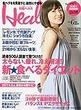 日経Health(ヘルス) 6月号
