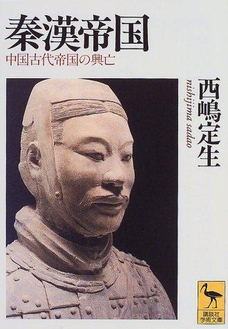 うちゅうてきなとりで  『秦漢帝国』西嶋定生