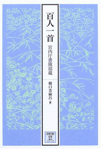 百人一首―宮内庁書陵部蔵 (笠間文庫―影印シリーズ)