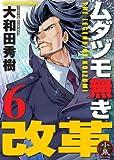 ムダヅモ無き改革 ⑥ (近代麻雀コミックス)