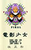 Video Girl Ai, Vol. 15 (142150295X) by Katsura, Masakazu