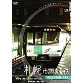 [パシナコレクション]札幌市営地下鉄 [DVD]