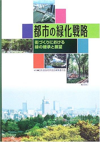 都市の緑化戦略