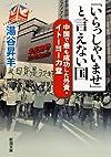 「いらっしゃいませ」と言えない国: 中国で最も成功した外資・イトーヨーカ堂 (新潮文庫)