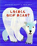 img - for Polar Bear, Polar Bear, What Do You Hear? In Japanese book / textbook / text book