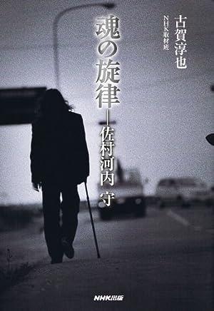 魂の旋律-佐村河内守