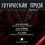 Goticheskaya proza. Vyipusk I | A. N. Apuhtin,A. I. Kuprin,A. S. Grin