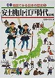 地図でみる日本の歴史〈5〉安土桃山・江戸時代前期