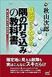 基礎からわかる隅の打ち込みの教科書 (囲碁人ブックス)