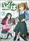 パ-ツのぱ vol.3 (電撃コミックス EX 130-3)
