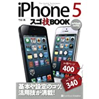 iPhone 5 スゴ技BOOK