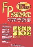 FP技能検定1級実技(資産相談業務)対策問題集 面接試験徹底攻略