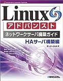 Linuxアドバンストネットワークサーバ構築ガイド HAサーバ構築編 (Network server construction guide series (13))