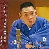 国本武春 古典浪曲傑作撰 第二集