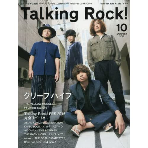 Talking Rock!(トーキングロック) 2016年 10 月号 [雑誌]