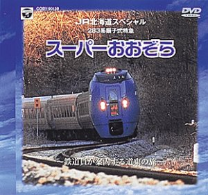 JR北海道スペシャル スーパーおおぞら [DVD]