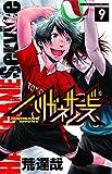 ハリガネサービス(9): 少年チャンピオン・コミックス