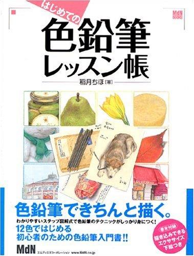 はじめての色鉛筆レッスン帳 (MdN BOOKS)