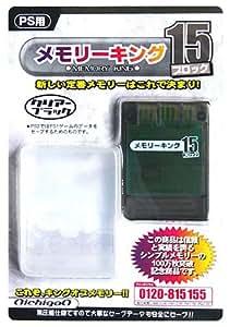 PlayStation専用 メモリーキング15 クリアブラック