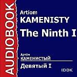 The Ninth I [Russian Edition] | Artiom Kamenisty