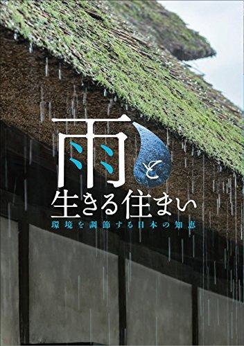雨と生きる住まい-環境を調節する日本の知恵 (INAXライブミュージアムブック)