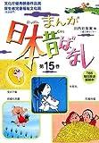 まんが、日本昔ばなし〈第15巻〉