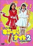 コスプレ戦士 キューティー・ナイト2〜帝国屋の逆襲〜 [DVD]