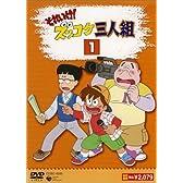それいけ!ズッコケ三人組 Vol.1 [DVD]
