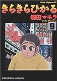 きらきらひかる―浪速美人監察医物語 (9) (ミスターマガジンKC (227))