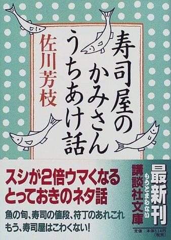 寿司屋のかみさんうちあけ話 (講談社文庫)