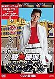 熱血硬派くにおくん DVD vol.1[DVD]