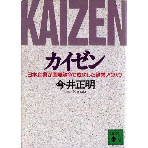 カイゼン―日本企業が国際競争で成功した経営ノウハウ