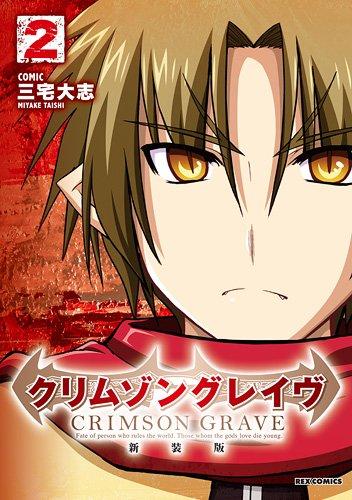クリムゾングレイヴ 新装版(2) (IDコミックス REXコミックス)