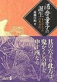酒呑童子の誕生—もうひとつの日本文化 (中公文庫BIBLIO)