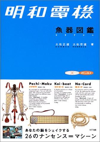 明和電機 魚器図鑑