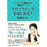 Amazon.co.jp: アイディアを実現させる最高のツール プログラミングをはじめよう: 池澤 あやか: 本