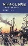 横浜港の七不思議―象の鼻・大桟橋・新港埠頭 (有隣新書 (65))