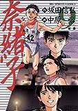 奈緒子(9) (ビッグコミックス)