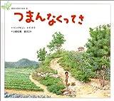 つまんなくってさ―韓国の四季の絵本・夏 (韓国の四季の絵本 (夏))