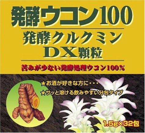 ユウキ 発酵クルクミンDX顆粒 1.5g×32P