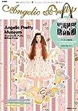 Angelic Pretty (e-MOOK 宝島社ブランドムック)