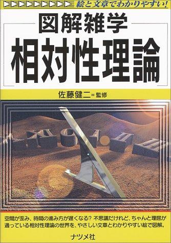 図解雑学 相対性理論 (図解雑学-絵と文章でわかりやすい!-)