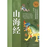 Shan Hai Jing: interpretation with color illustrations (Chinese Edition)