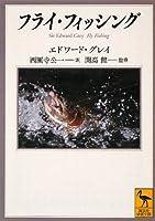 フライ・フィッシング (講談社学術文庫)